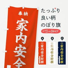 【3980送料無料】 のぼり旗 家内安全祈願のぼり 奉納