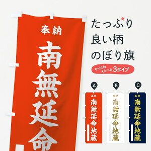 【3980送料無料】 のぼり旗 南無延命地蔵のぼり 奉納 菩薩