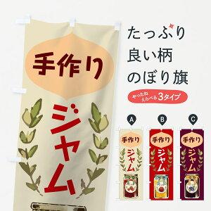 【3980送料無料】 のぼり旗 手作りジャムのぼり Jam 農産物