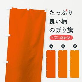 【3980送料無料】 のぼり旗 オレンジ無地のぼり 橙色無地 イエロー・オレンジ系