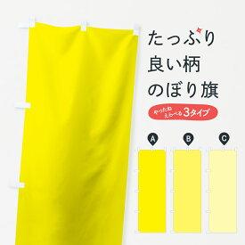 【3980送料無料】 のぼり旗 イエロー無地のぼり 黄色定番 黄色無地 イエロー・オレンジ系
