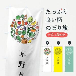 【3980送料無料】 のぼり旗 京野菜のぼり やさい 新鮮野菜・直売