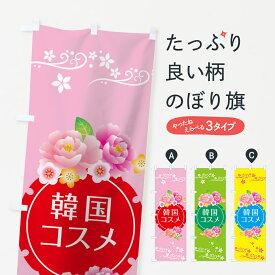 【3980送料無料】 のぼり旗 韓国コスメのぼり 化粧品