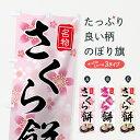 のぼり旗 さくら餅のぼり さくらもち 桜餅 桜もち お餅・餅菓子