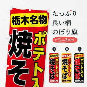 【3980送料無料】 のぼり旗 ポテト入り焼きそばのぼり 栃木名物 足利名物