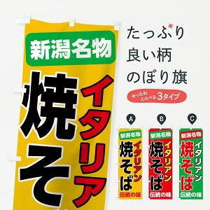 【ネコポス送料360】 のぼり旗 イタリアン焼きそばのぼり 7L0E 新潟名物