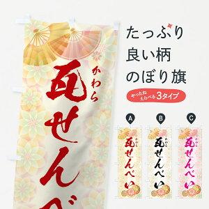 【3980送料無料】 のぼり旗 瓦せんべいのぼり かわらせんべい 煎餅・おかき
