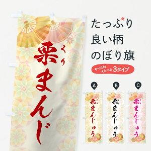 【3980送料無料】 のぼり旗 栗まんじゅうのぼり 栗饅頭 饅頭・蒸し菓子