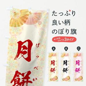 【3980送料無料】 のぼり旗 げっぺいのぼり 月餅 饅頭・蒸し菓子