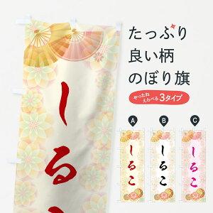 【3980送料無料】 のぼり旗 しるこのぼり 汁粉 ぜんざい 和菓子