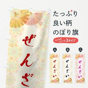 【3980送料無料】 のぼり旗 ぜんざいのぼり 善哉 汁粉 和菓子