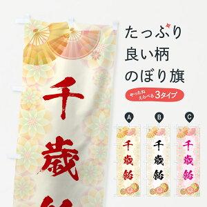【3980送料無料】 のぼり旗 千歳飴のぼり ちとせあめ 和菓子