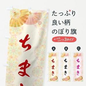 【3980送料無料】 のぼり旗 ちまきのぼり 粽 お餅・餅菓子
