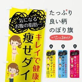 【3980送料無料】 のぼり旗 痩せダイエットのぼり 健康ダイエット