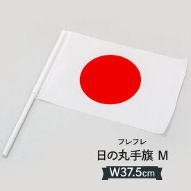 日本国旗 手旗 日の丸 応援旗 Mサイズ