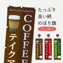 【3980送料無料】 のぼり旗 コーヒーテイクアウトのぼり COFFEE