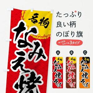 【ネコポス送料360】 のぼり旗 なみえ焼きそばのぼり 7LNT 福島名物