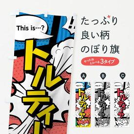 【3980送料無料】 のぼり旗 トルティーヤのぼり アメコミ風トルティーヤ マンガ風 コミック風) サンド