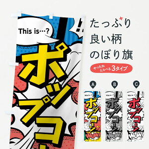 【3980送料無料】 のぼり旗 ポップコーンのぼり アメコミ風ポップコーン マンガ風 コミック風 屋台お菓子