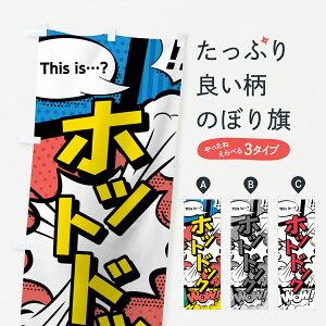 【3980送料無料】 のぼり旗 ホットドックのぼり アメコミ風ホットドック マンガ風 コミック風 ホットドッグ