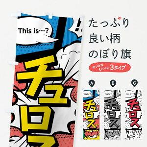 【ネコポス送料360】 のぼり旗 チュロスのぼり 7LH6 アメコミ風チュロス マンガ風 コミック風