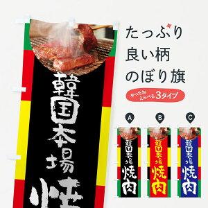 【ネコポス送料360】 のぼり旗 韓国本場焼肉のぼり 7L61 韓国焼き肉