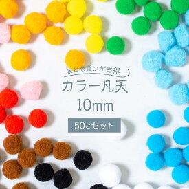 カラー凡天 10mm (50個) まとめ買いがお得 手芸用品 ボンテン 梵天 ポンポンボール