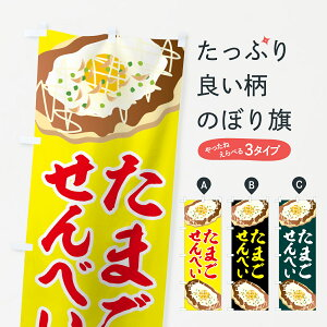 【3980送料無料】 のぼり旗 たまごせんべいのぼり たません 名古屋名物 屋台お菓子