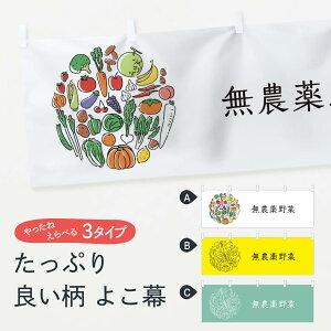 【3980送料無料】 横幕 無農薬野菜 無農薬やさい 新鮮野菜・直売