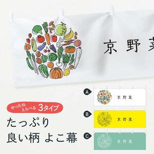 【3980送料無料】 横幕 京野菜 やさい 新鮮野菜・直売