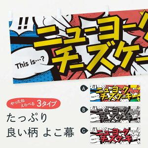 【3980送料無料】 横幕 ニューヨークチーズケーキ アメコミ風 マンガ風 コミック風