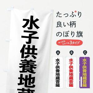 【3980送料無料】 のぼり旗 水子供養地蔵菩薩のぼり ゴシック 別色
