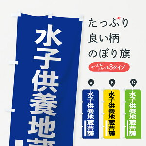 【3980送料無料】 のぼり旗 水子供養地蔵菩薩のぼり ゴシック 別色 青 ? 緑