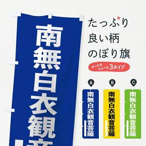 【3980送料無料】 のぼり旗 南無白衣菩薩のぼり ゴシック 別色 青 ? 緑