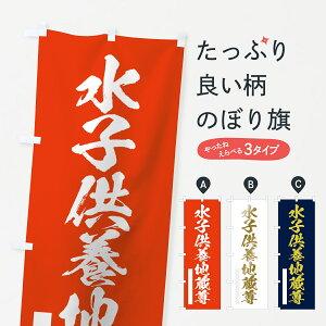 【3980送料無料】 のぼり旗 水子供養地蔵尊のぼり 筆文字 祈願