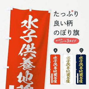 【3980送料無料】 のぼり旗 水子供養地蔵菩薩のぼり 筆文字