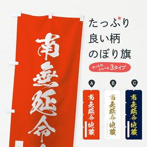 【3980送料無料】 のぼり旗 南無延命地蔵のぼり 筆文字 菩薩