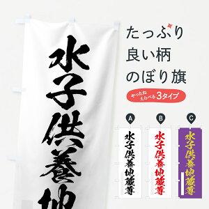 【3980送料無料】 のぼり旗 水子供養地蔵尊のぼり 筆文字 別色 祈願