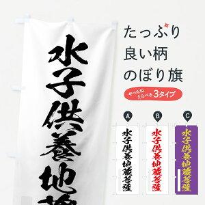 【3980送料無料】 のぼり旗 水子供養地蔵菩薩のぼり 筆文字 別色