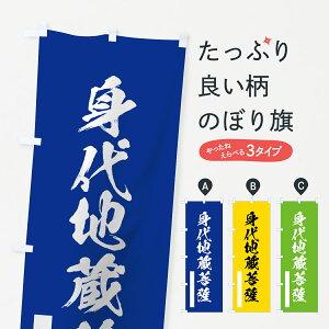 【3980送料無料】 のぼり旗 身代地蔵菩薩のぼり 筆文字 別色 青 ? 緑