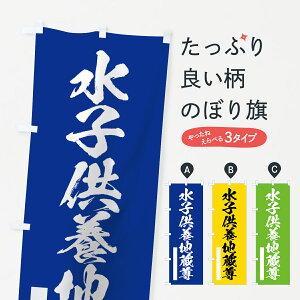 【3980送料無料】 のぼり旗 水子供養地蔵尊のぼり 筆文字 別色 青 ? 緑 祈願