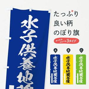 【3980送料無料】 のぼり旗 水子供養地蔵菩薩のぼり 筆文字 別色 青 ? 緑