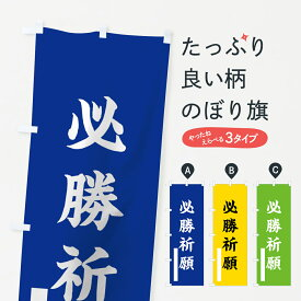 のぼり旗 必勝祈願のぼり 筆文字 別色 青 黄 緑