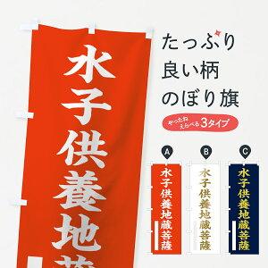 【3980送料無料】 のぼり旗 水子供養地蔵菩薩のぼり 楷書
