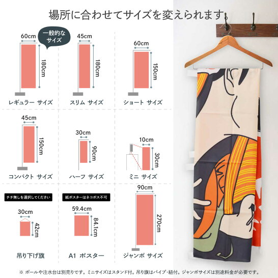 のぼりコンパクトサイズハーフサイズミニのぼりA1ポスター