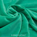 【入手困難】 エメラルド S-0043 ソフトボア生地 クリスタルボア 製造番号7E4 手作り ぬいぐるみ生地 ボア生地 一般的…