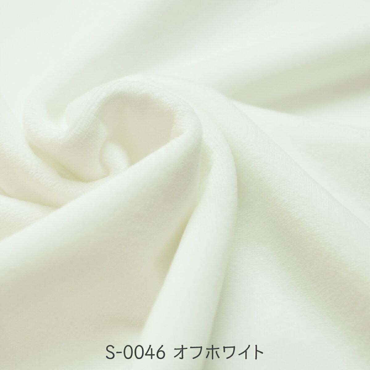 【入手困難】 オフホワイト S-0046 ソフトボア生地 クリスタルボア 製造番号7E4 手作り ぬいぐるみ生地 ボア生地 一般的なぬいぐるみ生地 メール便は60cmまで