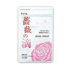 【ポイント10倍】【クーポン獲得】【当店は4980円以上で送料無料】薔薇の滴 5個セット