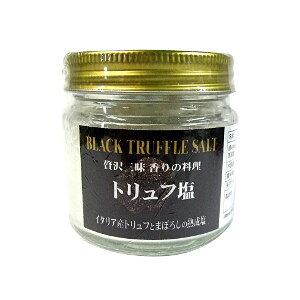 2個セット トリュフ塩 「まぼろしの熟成塩 」50g