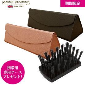【ブラシケースプレゼント】メイソンピアソン 正規品 クリーニングブラシ ヘア ブラシ お手入れ 掃除 ケア MASON PEARSON Mason Pearson Cleaning Brush 【HLS_DU】